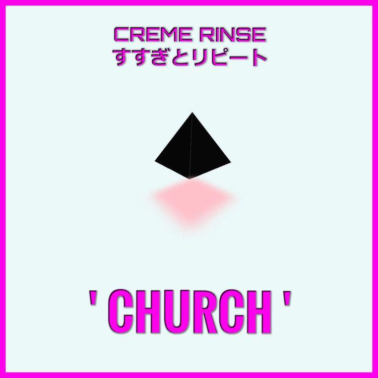 CREME RINSEすすぎとリピート CHURCH - cold6001 | ello