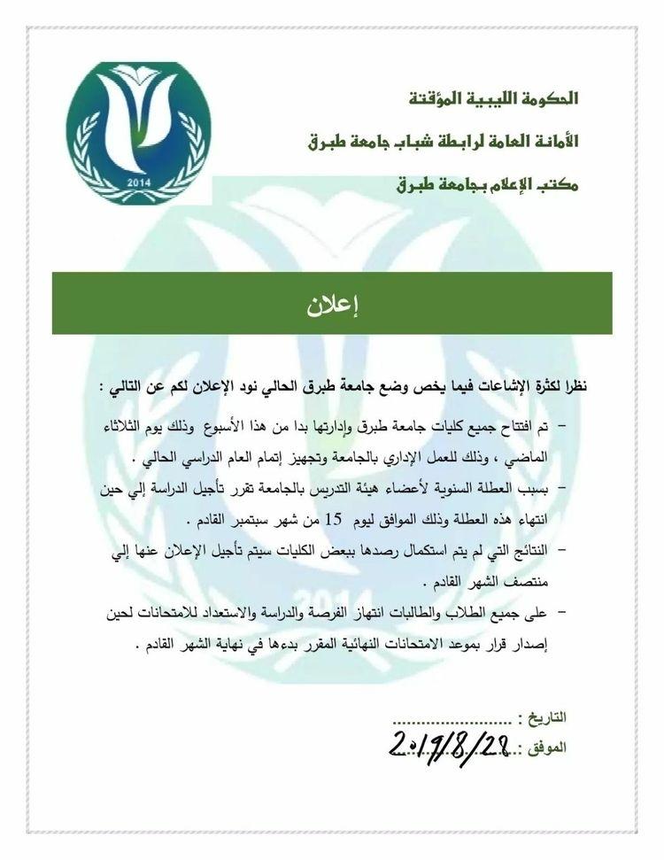 رابطة الشباب تعلن للطلاب موعد ا - elbayantobruk | ello