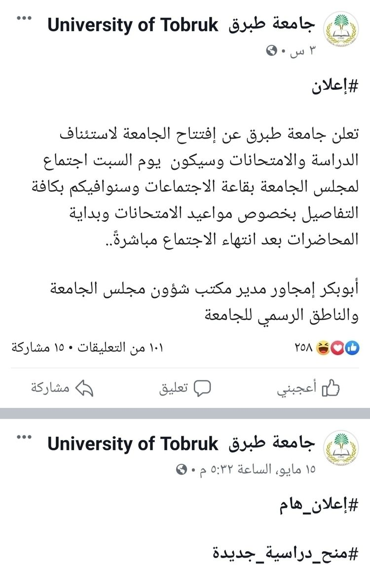 عودة الصفحة الرسمية لجامعة طبرق - elbayantobruk | ello