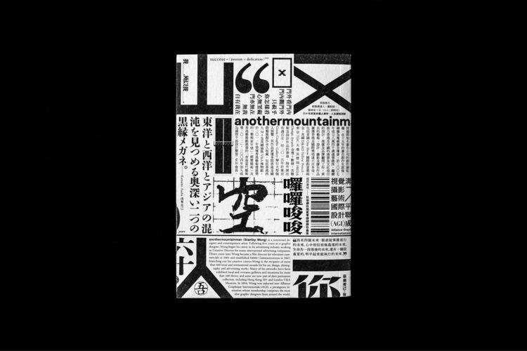 Book design 'LOLOSOSO - 60 year - northeastco | ello
