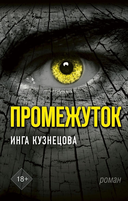 Gap. Writer: Inga Kuznetsova. P - ivoevodin | ello