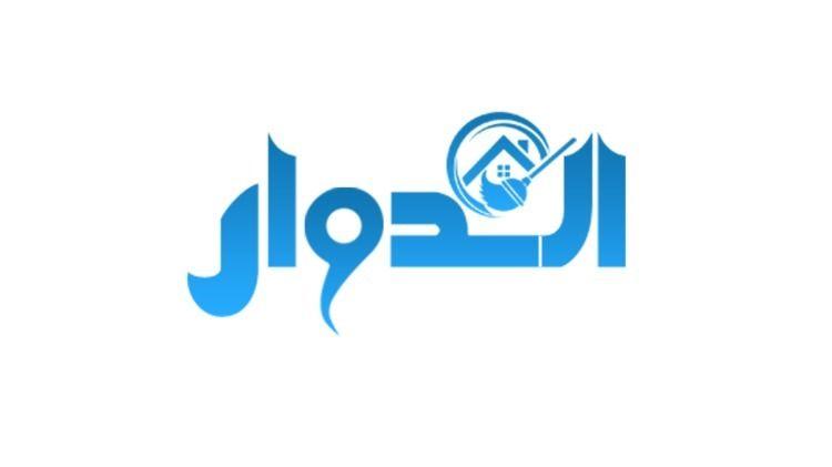 شركة الدوار للخدمات المنزلية - eldwar | ello
