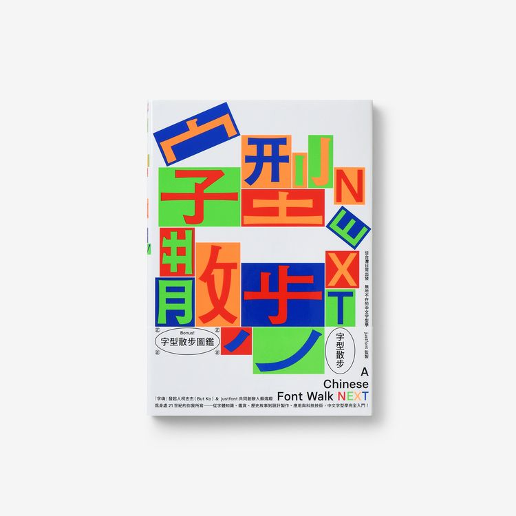 Chinese Font Walk 5 years lates - northeastco | ello