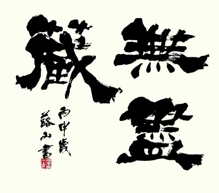 無盡蔵 - calligraphy, art, artwork - fukairozan | ello