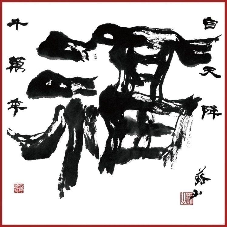 自天降福千萬年 - calligraphy, art, artwork - fukairozan | ello