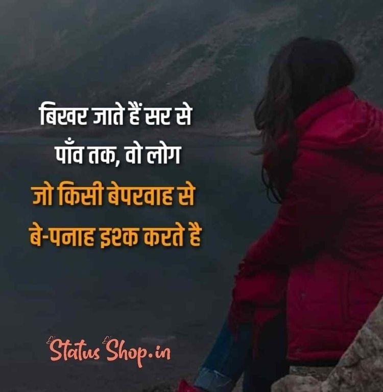 Beautiful Hindi Love Shayari -  - statusshop | ello