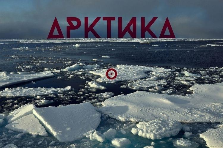 Arktika_ice.jpg
