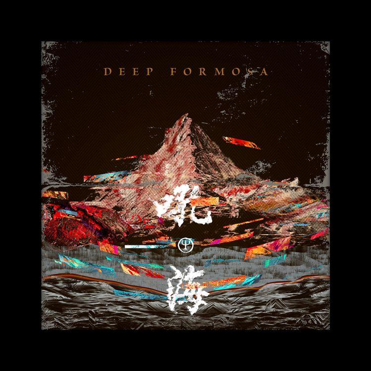 Title 吼海 Deep Formosa Concept  - sungdiyen | ello