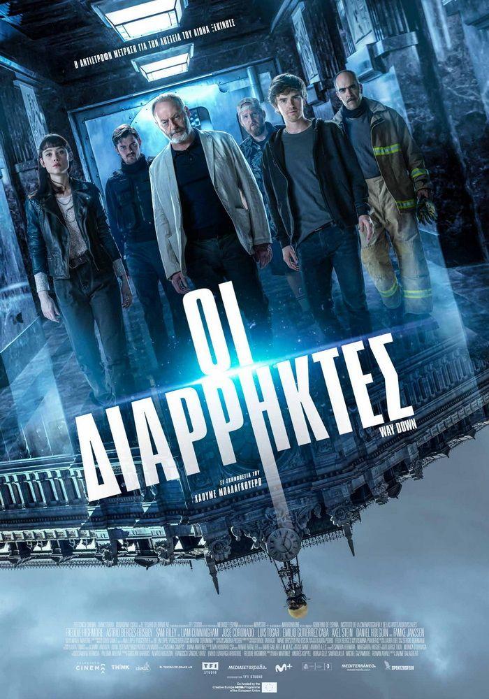Κριτική: Οι Διαρρήκτες  - alexandroskyriazis | ello