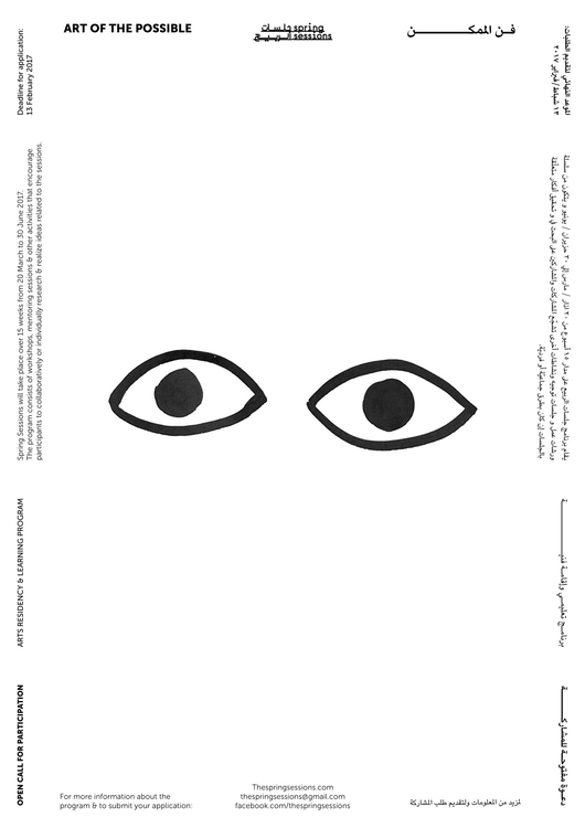 Open Call Poster The Spring Ses - saeed | ello