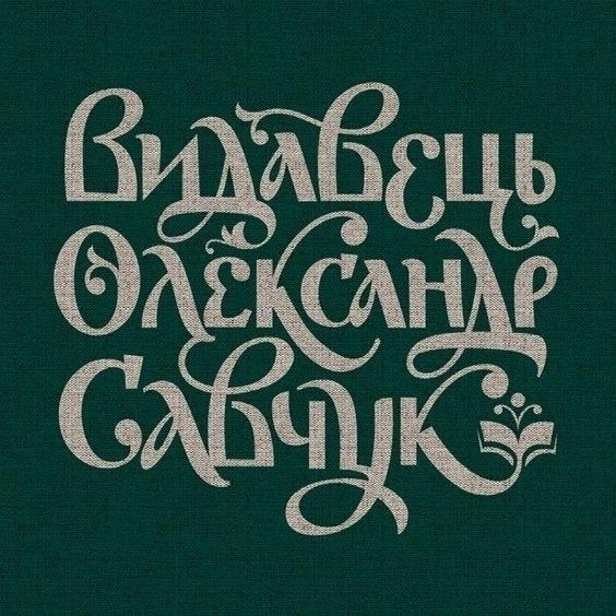 Logo Ukrainian publishers. Olek - p-e-a-c   ello