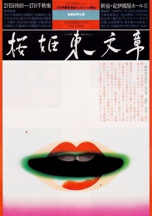 Japanese Poster: Sakurahime Azu - p-e-a-c | ello