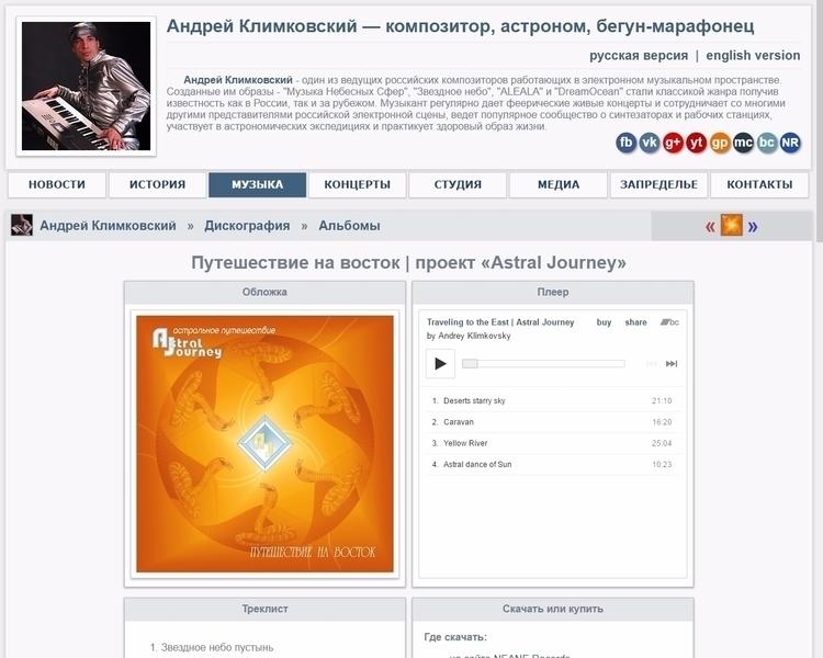 Путешествие на восток | проект  - andreyklimkovsky | ello