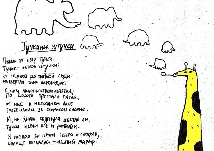 Illustrated Mayakovsky poems Mo - kseniaanske | ello