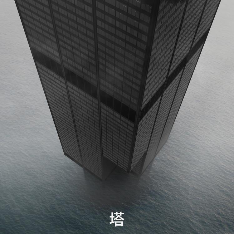 塔 - Tower - dingah | ello