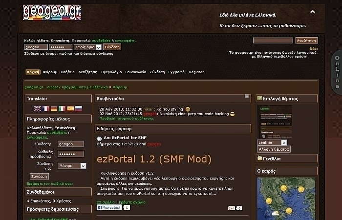 [ezPortal Προστέθηκε επιλογή στ - geogeo_gr | ello