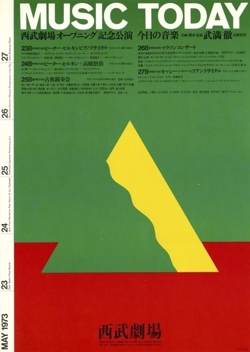 Music Today. Ikko Tanaka. 1973 - modernism_is_crap | ello
