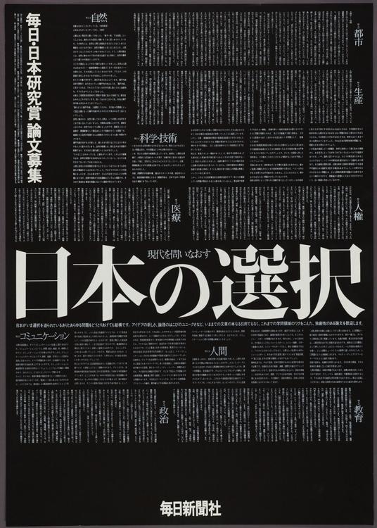 Ikko Tanaka, Choices, Essay Con - modernism_is_crap | ello