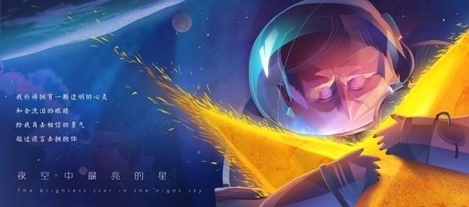 star, sky, hug, night, universe - cynthiaxing | ello