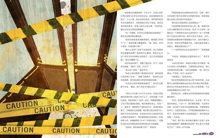 editorial, illustration, magazine - reeozerkos | ello