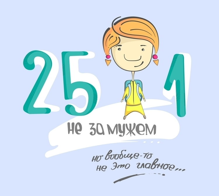 twenty married. important - illustration - usova_julia | ello