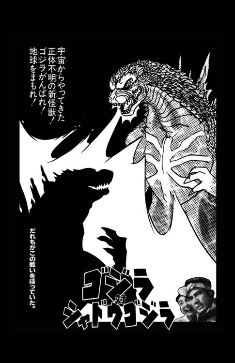 Godzilla Shadow - illustration, godzilla - mimi-4686 | ello