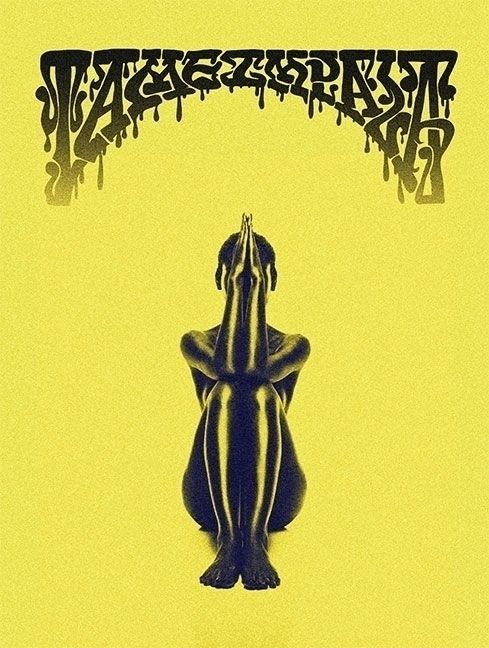 Tame Impala poster - tameimpala - maxnaff_ | ello