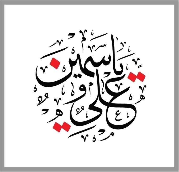 Calligraphy - wedding, invitationcards - dubaicalligraphy | ello