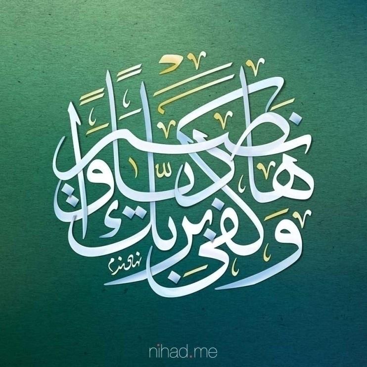 DigitalArabic Calligraphy Thulu - nihad-1442 | ello