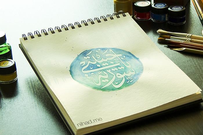 Syria Love Arabic Calligraphy w - nihad-1442 | ello