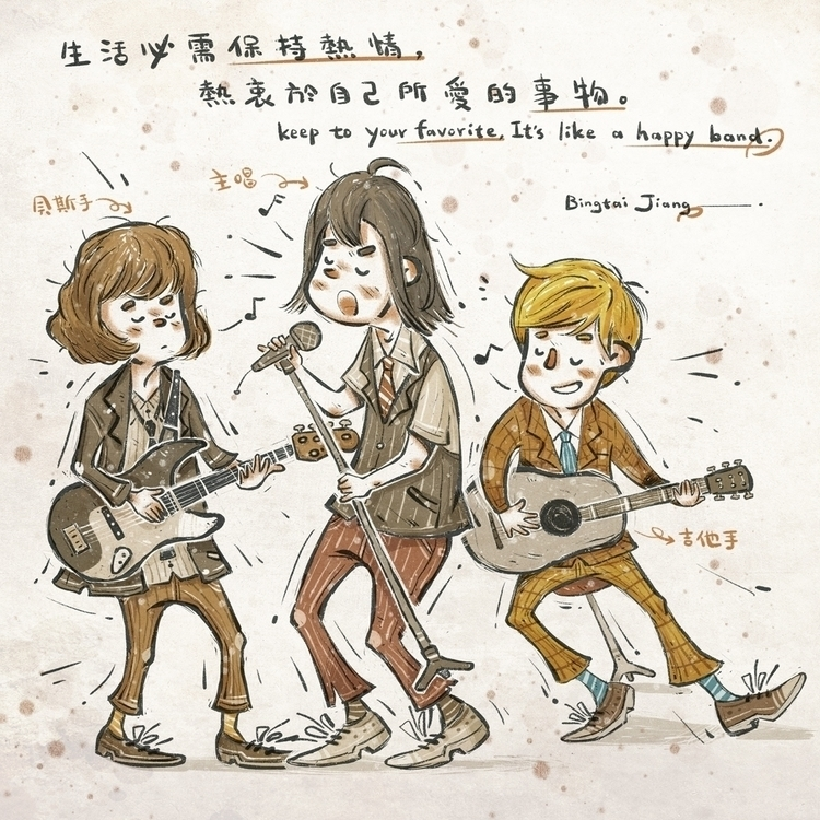 band mood - illustration, painting - bingtai   ello