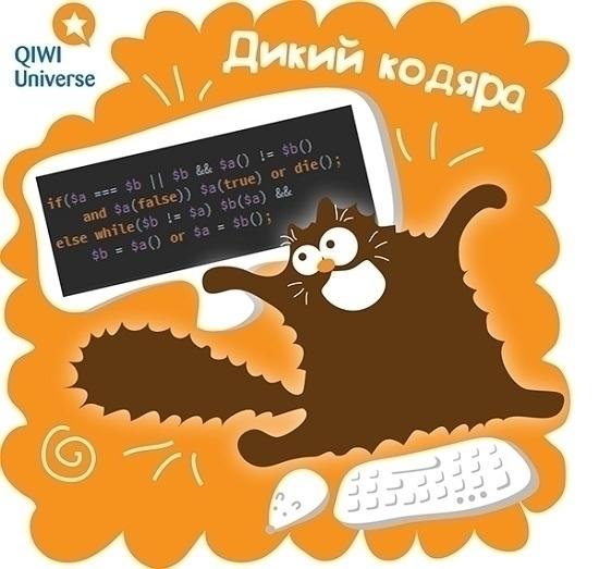 wild code - illustration, vector - ololonycolophony | ello