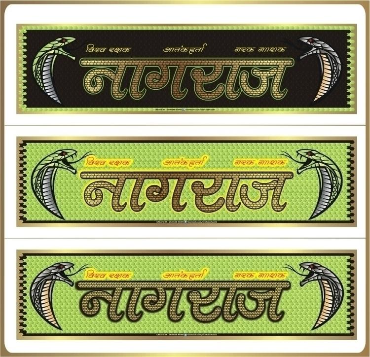 nagraj logo - superhero, comics - shahab01 | ello