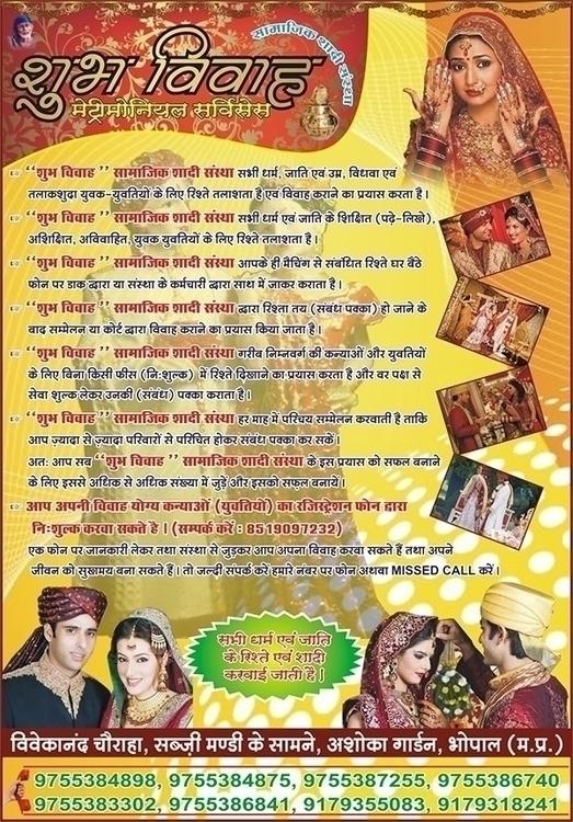 matrimonial ad - advertisement - shahab01 | ello