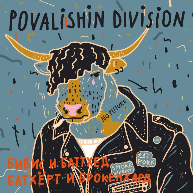 Album Cover Povalishin Devision - sonyakorshenboym | ello