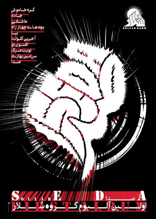 ↲ Category: Poster Title: SEDA  - studiozanganeh   ello