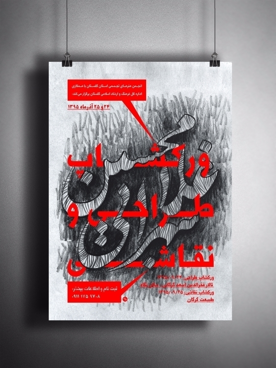 ↲ Category: Poster Title: Paint - studiozanganeh | ello