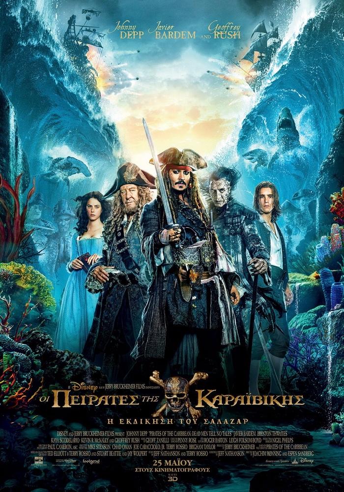 Review: Pirates Caribbean: Dead - alexandroskyriazis | ello
