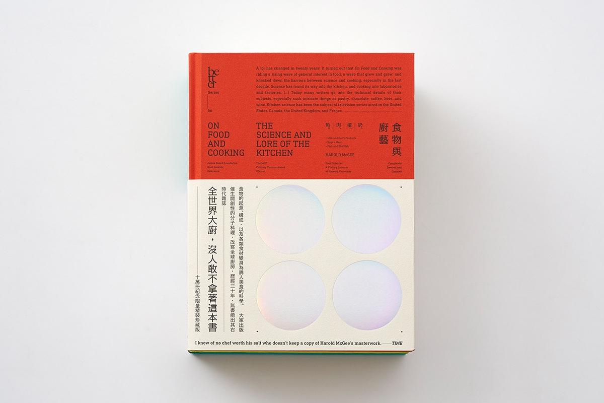 Book design Food Cooking Taiwan - northeastco | ello