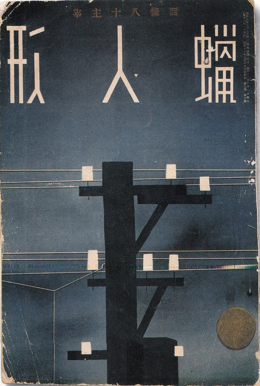 Japanese magazine cover, 1936 - arthurboehm | ello