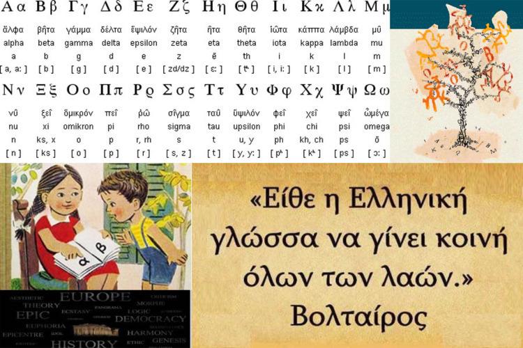 Έλληνα ξυπνα και μαθε να μιλας  - iro81   ello
