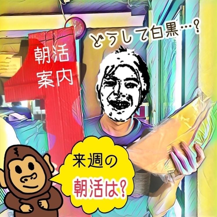 【来週の朝活一覧】 さ〜て来週のサザエさんも気になりますが、  - satoru_nakamori   ello