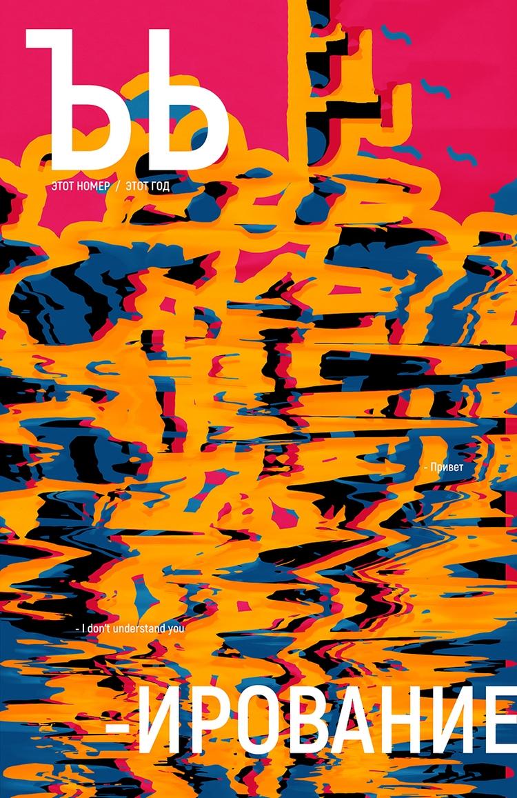 ЪЬ Fantasy Mag cover russian, c - shushpo | ello