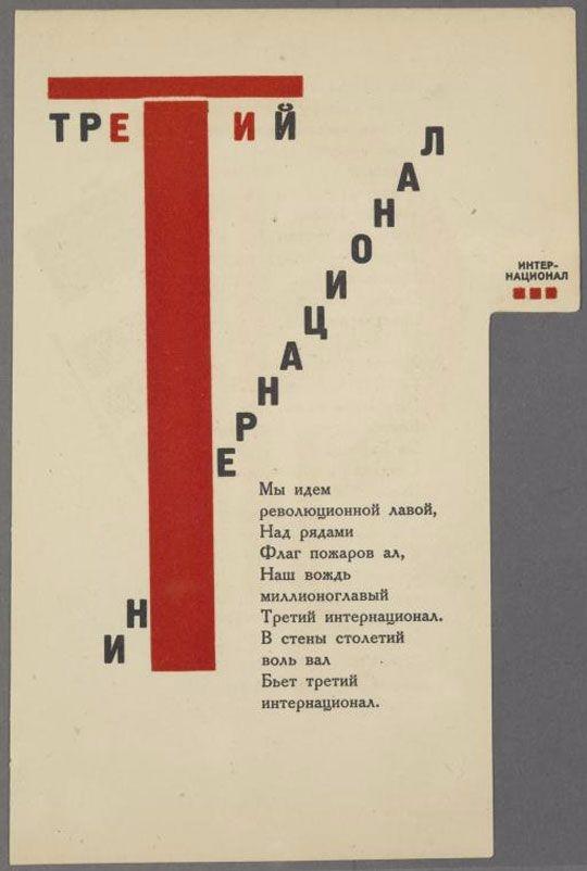 Vyeshch Voice) Vladimir Mayakov - p-e-a-c | ello