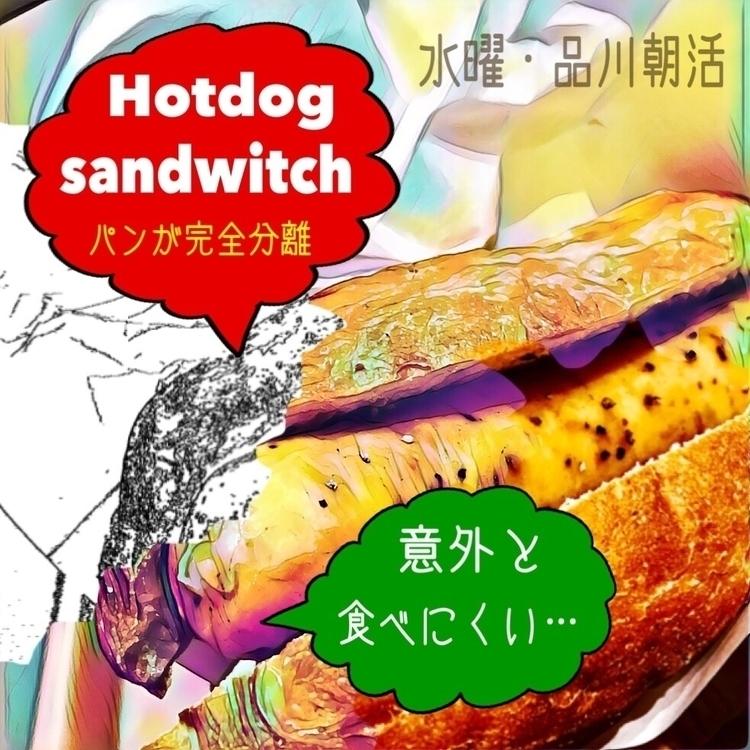 【このホットドッグは食べるの困難:sweat_drops:】  - satoru_nakamori   ello