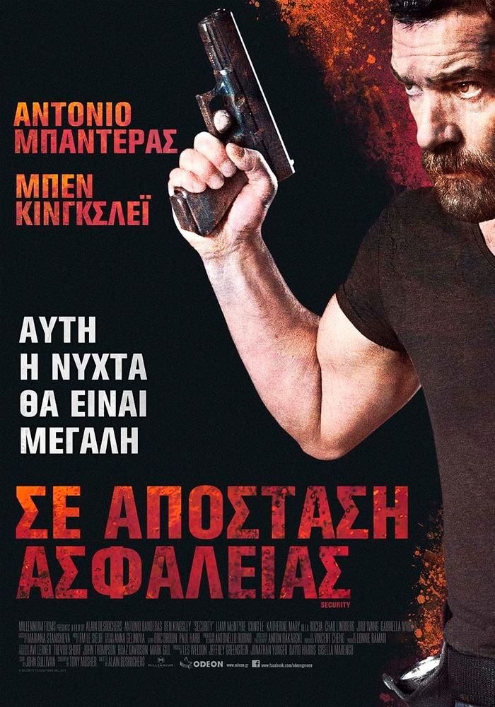 Κριτική: Σε Απόσταση Ασφαλείας  - alexandroskyriazis | ello