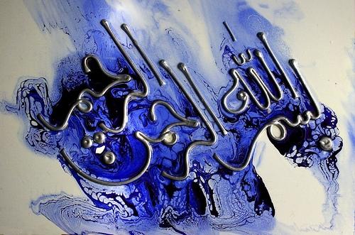 Islamic Calligraphic Art - sargodha   ello