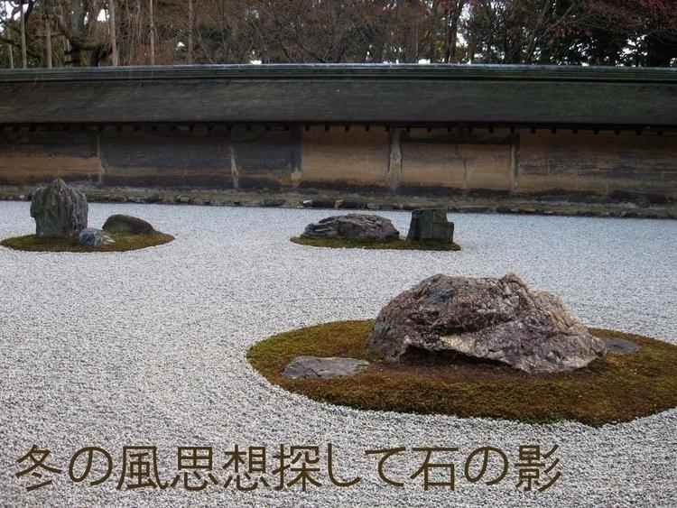 竜安寺 - Ryōan-ji 冬の風 思想探して 石の影 Fu - gebeleizis | ello