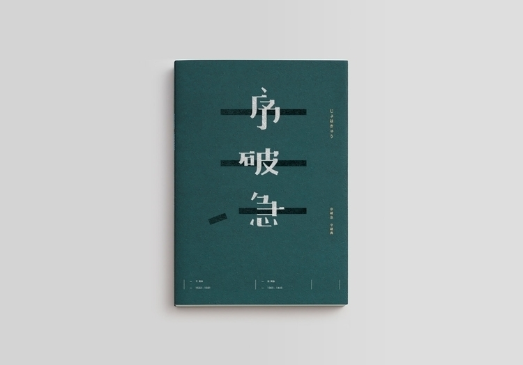七月的字体设计排版 - Design, painting, illustration - bigfanino | ello
