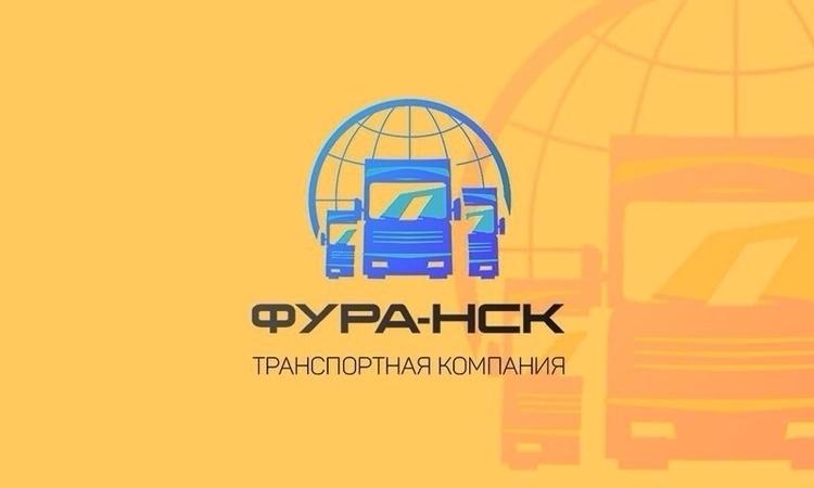 Логотип - ФУРА-НСК Транспортная - aleksandrsereda | ello